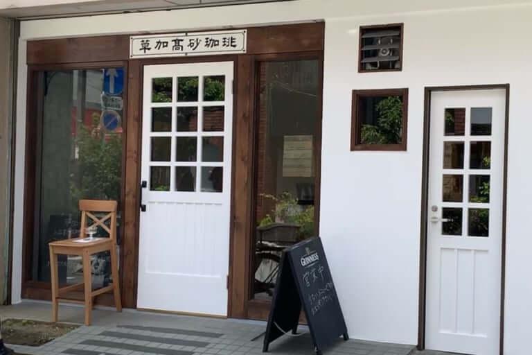 【草加市】草加駅東口に草加高砂珈琲がオープンしていました!!