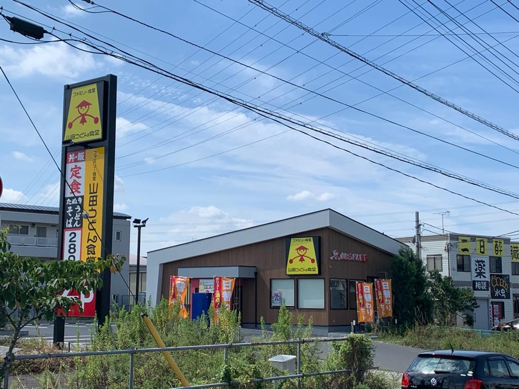 ファミリー 食堂 山田 うどん 食堂