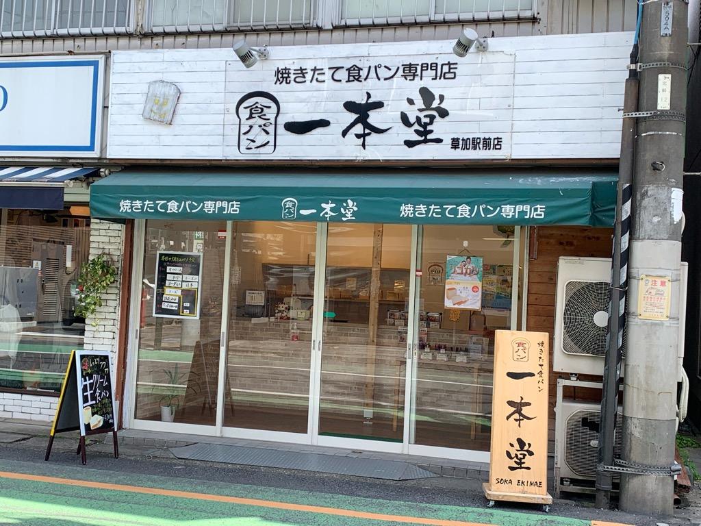 店舗 一 本堂 一本堂 中央林間店・小田急相模原店・矢部店