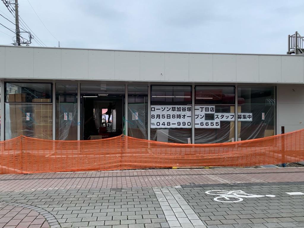 ローソン草加谷塚1丁目店オープン
